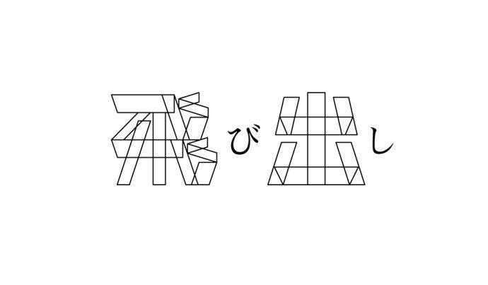 線框構成的字體設計   MyDesy 淘靈感