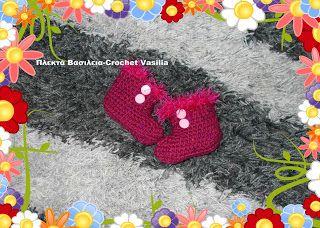ΠΛΕΚΤΑ ΒΑΣΙΛΕΙΑ - CROCHET VASILIA : Αγαπημένο χρώμα στα πιο γουστόζικα μποτάκια!!
