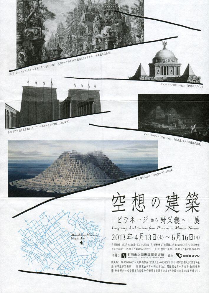 Imaginary Architecture