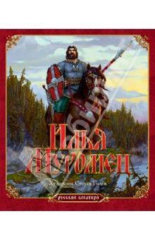 Николай Надеждин - Илья Муромец (акварель)
