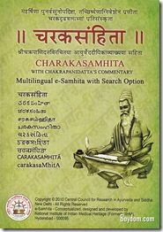 Charaka Samhita-Ancient Indian Scientific and Mathematical Works-http://viralking.in/top-10-ancient-indian-scientific-and-mathematical-works/