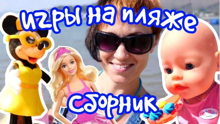 Сборник: Игры для девочек на пляже. Барби, Беби Бон Эмили и Микки Маус. ...
