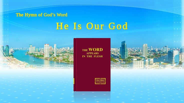 "The Hymn of God's Word ""He Is Our God"" 
