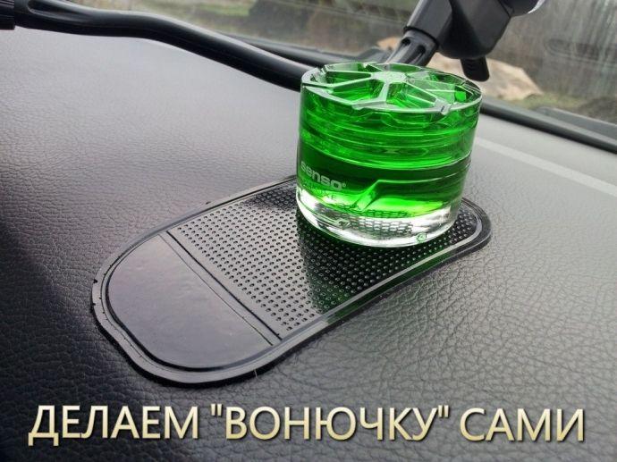 Как сделать долгоиграющий  освежитель воздуха в машину своими руками. 0
