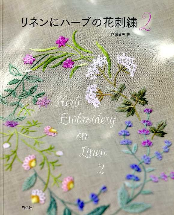 Herb Embroidery on Linen - Japanese Craft Book by pomadour24 on Etsy https://www.etsy.com/listing/80984246/herb-embroidery-on-linen-japanese-craft