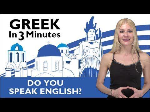 ▶Lesson 4 -  Learn Greek - Greek in Three Minutes - Do you speak English? - YouTube