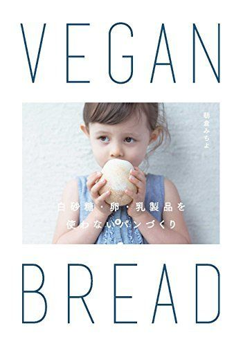 VEGAN BREAD 白砂糖・卵・乳製品を使わないパンづくり, http://www.amazon.co.jp/dp/4844136968/ref=cm_sw_r_pi_awdl_HvuxxbDFPT244