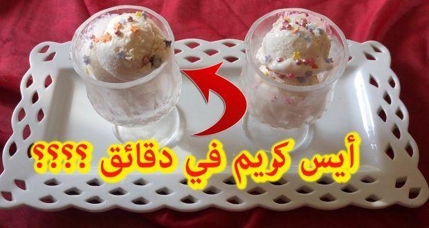 أيس كريم أو كلاص بنكهة الفانيلا مذاق ولا اروع سهل التحضير أحسن من الجاهز يستحق التجربة Oumhidaya Food Ice Cream Desserts