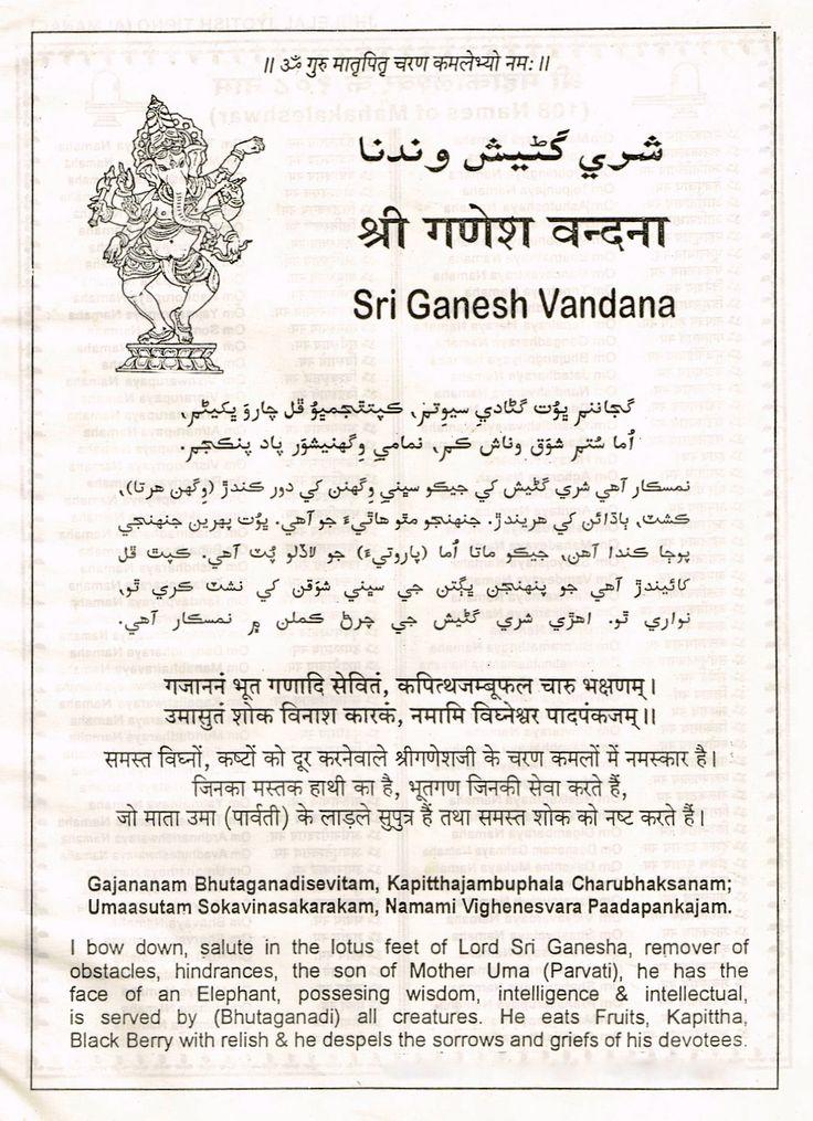 Sri Ganesh Vandana Sindhi Sanskrit Hindi English श र गण व दन
