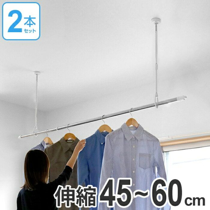 楽天市場 部屋干し 吊下げ型室内物干 長さ45cm 60cm 伸縮 2本セット