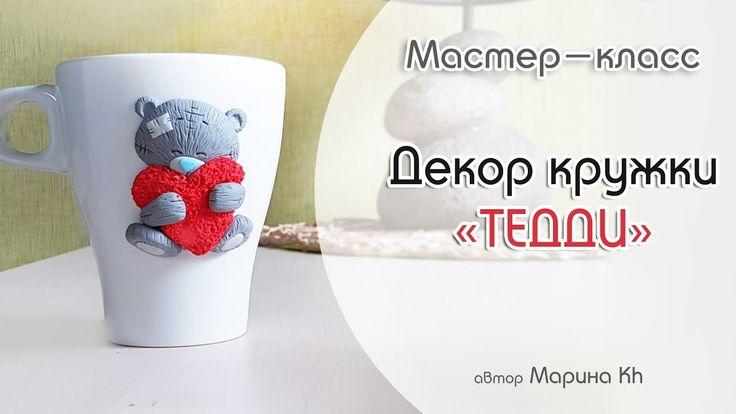 """Мастер-класс: Декор кружки """"Тэдди"""" из полимерной глины FIMO/polymer clay..."""
