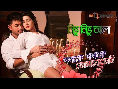Nivu Nivu Alo | Bappy Chowdhury | Mahiya Mahi | Imran & Kona