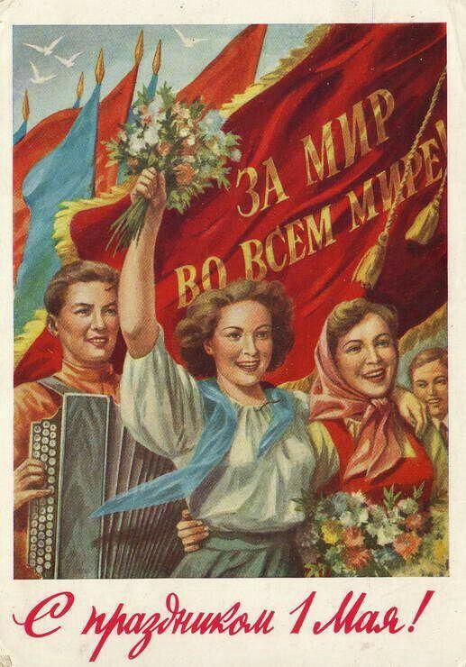 впоследствии старые советские картинки с 1 мая превосходным лётным