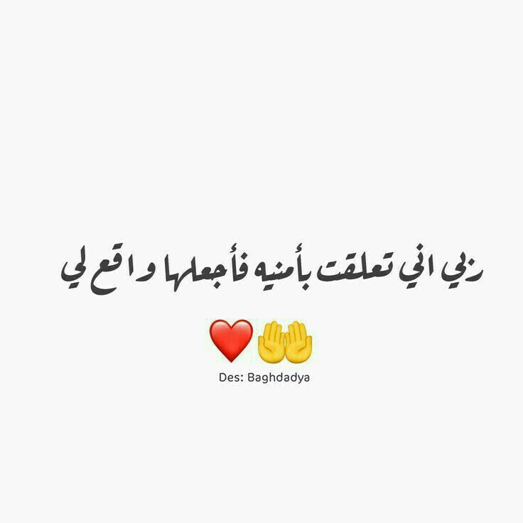 Pin By Ayesha On Duaa S Beautiful Arabic Words Poetry Quotes Arabic Love Quotes