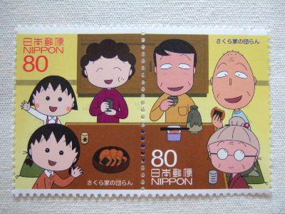 Chibimaruko ちびまるこちゃん 郵便切手になったたということは、もう国民的存在となったわけだ。