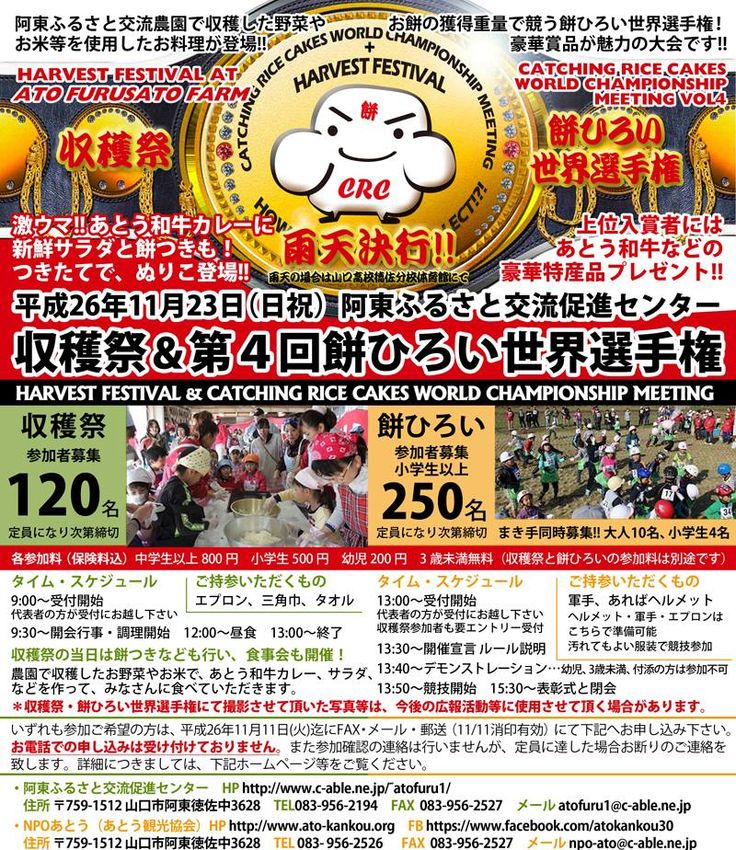 収穫祭&第4回餅ひろい世界選手開催予告です!
