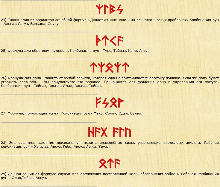 руны и их значение: 16 тыс изображений найдено в Яндекс.Картинках