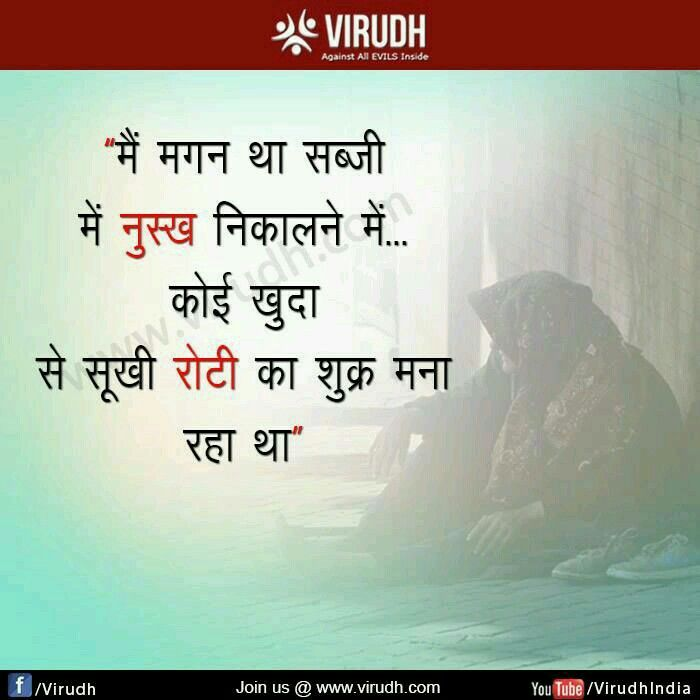 Positive Thinking Quotes Hindi: 6640 Best Indian Quotes Images On Pinterest