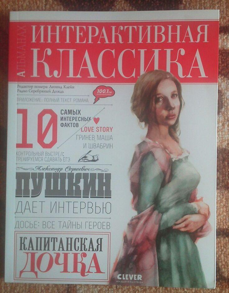 """Основа.Альманах """"Интерактивная классика"""".Ред. номера:Л.Клейн."""