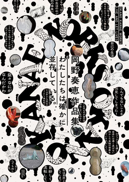 shinpe-pp:  OKANO KANAE WORKS LIVE AND LET LIVES PR  Poster  D:HASEGAWA SHINPEI  CL:OKANO KANAE