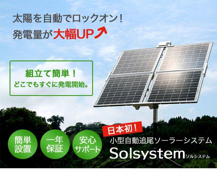 【楽天市場】ソーラーパネル 自作 自動追尾ソーラーシステム Solsystem 太陽光パネル 家庭用ポータブル発電機 小型 キット【02P20Sep14】:おとぎの国