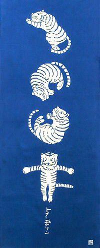【遊美】手ぬぐい「虎の子」全体