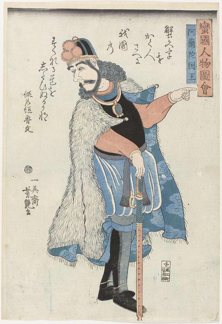 Ichieisai Yoshitsyua | De Koning van Holland, Ichieisai Yoshitsyua, Horie-chôme Ebiya Rin-no-suke, Kanagaki Robun, 1861 | Man (Hollander) ten voeten uit, afgebeeld als een Japanse samurai. Zijn rechterhand leunt op een zwaard; de linker wijst naar rechts. Hoofd met baard, halflang krullen haar een hoofddeksel kijkt naar links. Over zijn schouders een bontmantel. Tekst in Japanse tekens links en rechts van de figuur. Spotvers links boven (gedicht in Japanse tekens). Karikaturaal…