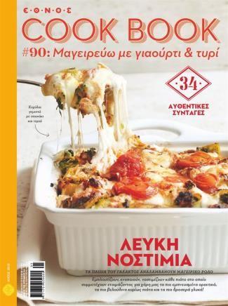 CookBook No.90
