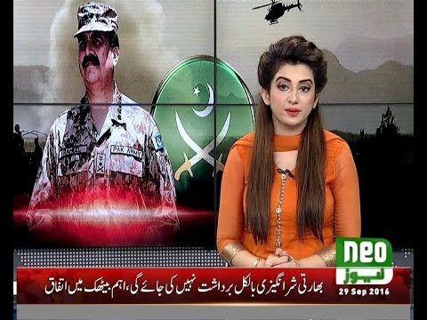 Neo News Bulletin 29 Sep 2016   Latest Pakistani News Today
