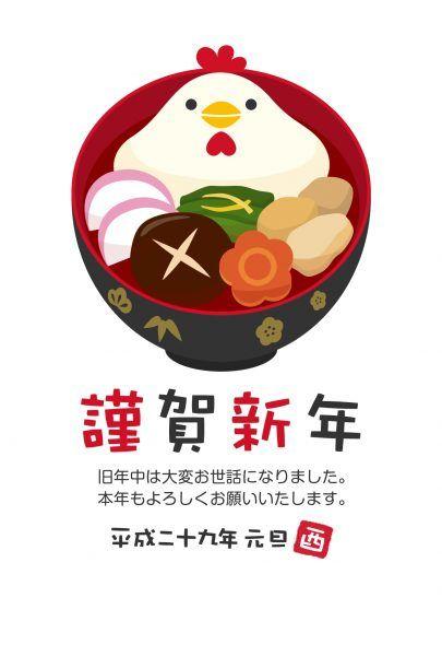 かわいい年賀状無料テンプレート「酉年のお雑煮」