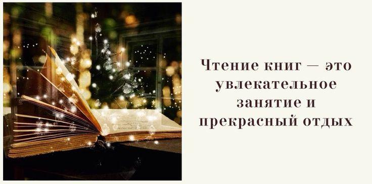 Чтение книг — это увлекательное занятие и прекрасный отдых