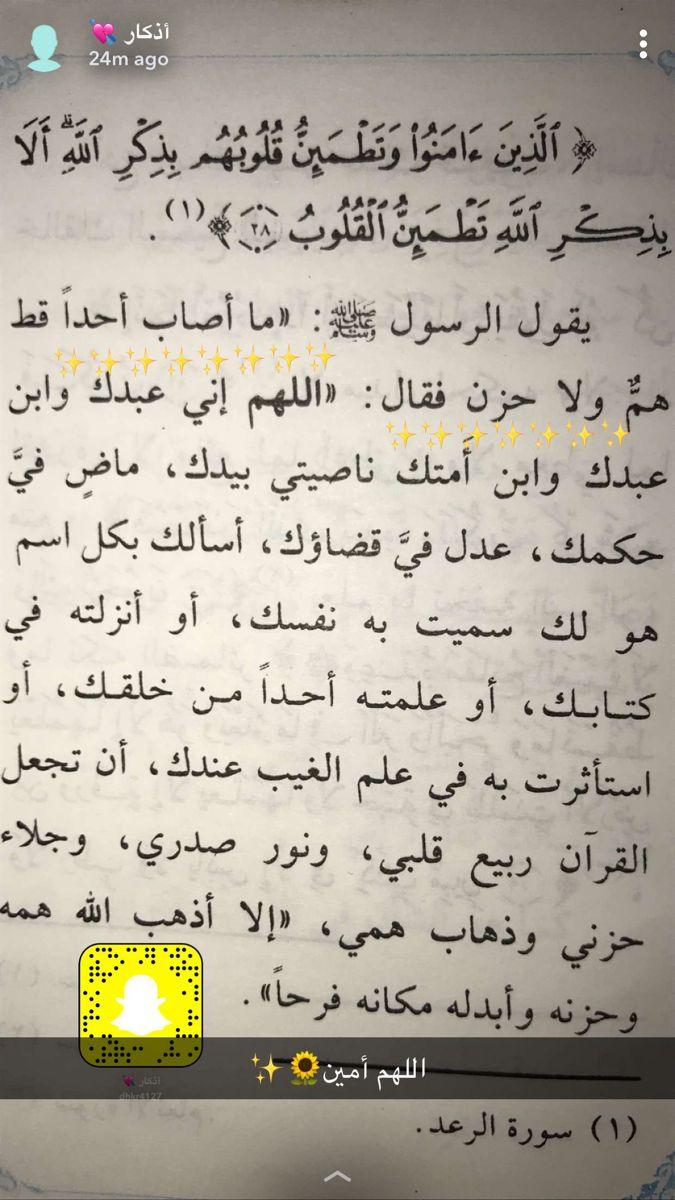 Snapchat Quran Quotes Love Islam Facts Talking Quotes