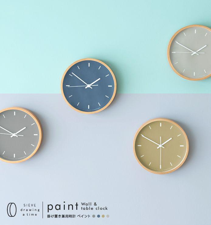 掛け時計置き時計 SIEVE drawing a time 掛け置き兼用時計 paint