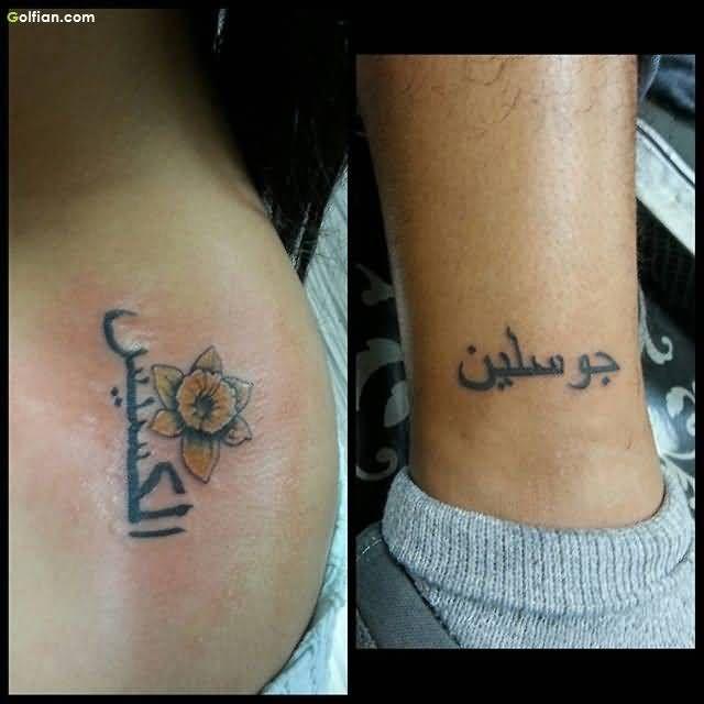 25+ Best Ideas About Arabic Tattoos On Pinterest