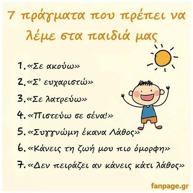 7 πραγματα που πρεπει να λεμε στα παιδια μας..❤