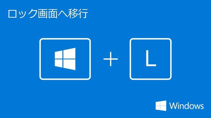 Windows_Japan @Windows_Japan 【 #Windows技 一発で画面をロックするショートカット】例え家族であっても、自分のパソコンの画面は見られたくないもの。席を立つときは、ショートカット[Windowsキー+L]で、画面ロックをしてみては?