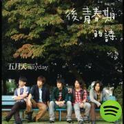 突然好想你 - Tu Ran Hao Xiang Ni, a song by Mayday on Spotify