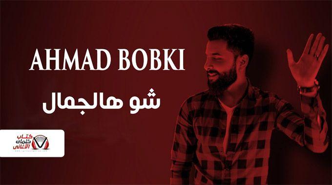 كلمات اغنية شو هالجمال احمد بوبكي مكتوبة Fictional Characters Character Art