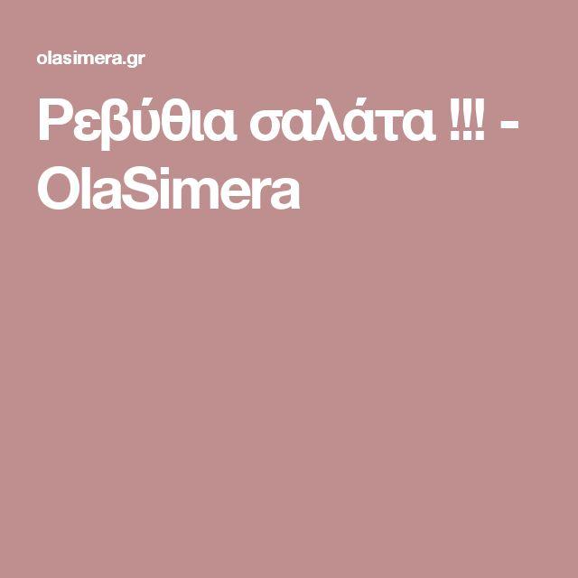 Ρεβύθια σαλάτα !!! - OlaSimera