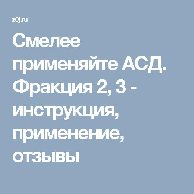 Смелее применяйте АСД. Фракция 2, 3 - инструкция, применение, отзывы