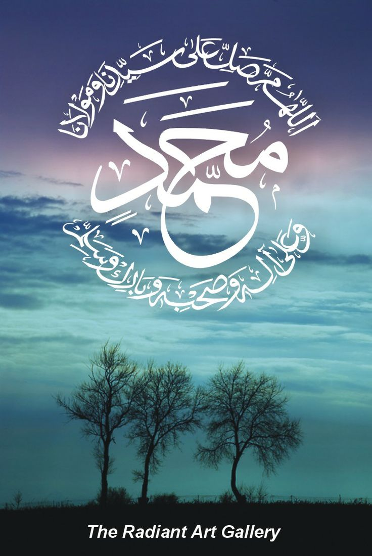 اللهم صل على سيدنا ومولانا محمد وعلى آله و صحبه وبارك وسلم  https://www.facebook.com/radiantartgallery