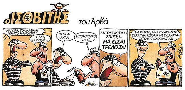 Ο Ισοβίτης | αρχική, αρκάς εν κινήσει | ethnos.gr