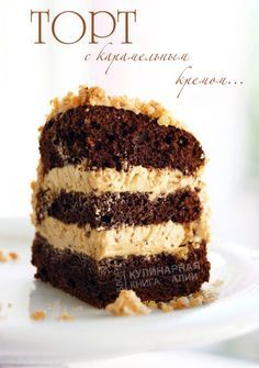 Торт с карамельным кремом