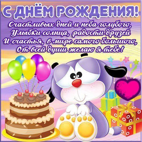 Поздравления на день рождения класс