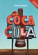 Майкл Блендинг «Coca-Cola. Грязная правда»