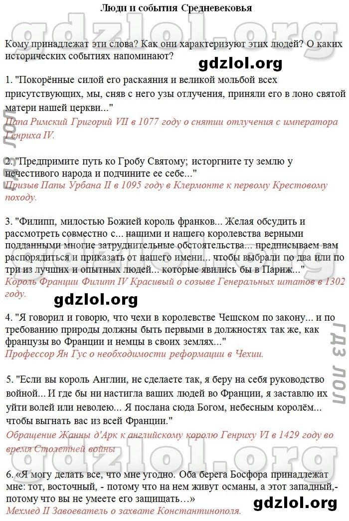 Slovo.ru решебники 5 класс