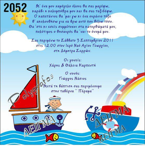 nautiko-prosklhthrio-me-karabakia-kai-nautaki-2052