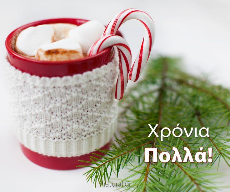 #χριστουγεννα #γιορτες #ευχες #χρονιαπολλα