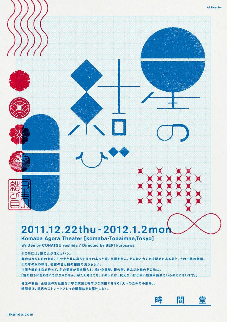 gurafiku:    Japanese Theater Poster: Tangle of Stars. Kazumasa Tachibana. 2011