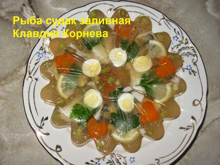 Домашняя кухня: Рыба судак заливная
